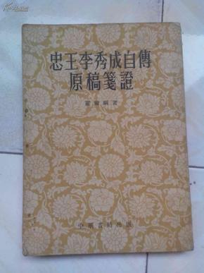 忠王李秀成自传原稿笺证