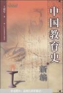 中国教育史新编