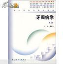 牙周病学  第2版   16开本252页  非馆藏