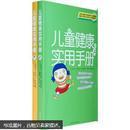 儿童健康实用手册(上下)