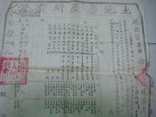 1951年岳西县菖蒲潭区岩上乡第五组上泥潭)土地房产所有证----县长李正乾---