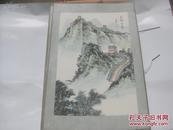 王志安作  80年代  手绘国画一幅  长城云霞  尺寸30/20厘米