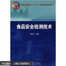 食品安全检测技术 王世平 中国农业大学出版社