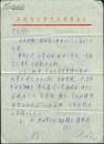 著名作家浙江省作家协会主席 叶文玲信札一通一页