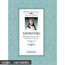 新品上市 社版双语【正版促销】(双语名著无障碍阅读丛书)艾丽丝镜中奇遇记