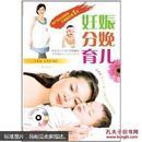 妊娠 分娩 育儿 第三版