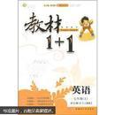 教材1+1同步讲习:英语(7年级上)(人教版)(创新彩绘本)