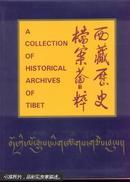 西藏历史档案荟萃   全新正版