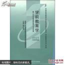 学前教育学(2000年版)/全国高等教育自学考试指定教材学前教
