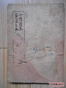 子恺漫画全集之五:民间相(1945年初版) 见描述及书影