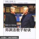 郑渊洁教子秘诀:郑氏父子对话录(正版新书)