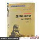法律专家为民说法系列丛书:法律专家教您如何谨慎担保