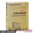 法律专家为民说法系列丛书:法律专家教您如何预防企业法律风险