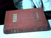 电信建设1951年第二卷 第七期至第十二期