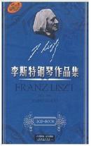 李斯特钢琴作品集12CD+书  精装塑封 送礼品袋) 正版现货B0021S