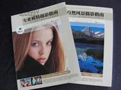 《专业模特摄影指南 专业摄影写真的分步拍摄指导》《自然风景摄影指南 专业摄影师野外拍摄技术》二册合售 铜版彩印 一版一印 现货