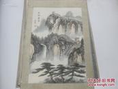 吴志安作 80年代  手绘国画一幅  长城飞泉  尺寸30/20厘米