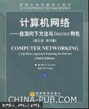 计算机网络·自顶向下方法与Internet特色