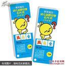 积木宝贝 幼儿益智问答卡片书(3~4岁)(上、下册)