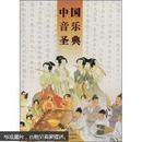 中国音乐圣典