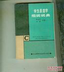 学生易混字组词词典(书重近0.4公斤)