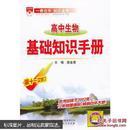 高中生物基础知识手册:第七次修订