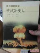 核武器史话20160803