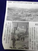历年关于日本原子弹爆炸的报纸20余张