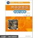 """普通高等教育""""十一五""""国家级规划教材:汽车发动机构造与维修(第3版)"""
