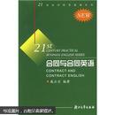 21世纪外经贸英语丛书:合同与合同英语