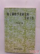 郑子瑜的学术研究和学术工作  新加坡汉学大师郑子瑜签赠本!【823】