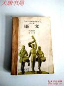 语文课本 九年一贯制试用课本 第五册(全日制)1960年一版一印,书修过,书皮页背面无题词