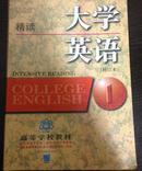 大学英语(修订本) 精读 第一册