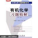 有机化学习题精解(上)(第2版)9787030220363