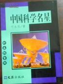 叶永烈专列《中国科学名星》(叶永烈签名本)