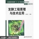 发酵工程原理与技术应用 余龙江 化学工业出版社