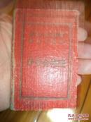 燃料工业部考试合格证     1955年