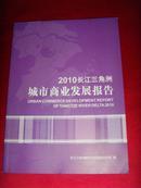 2010长江三角洲城市商业发展报告
