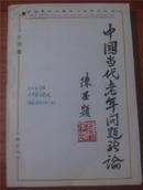 中国当代老年问题新论(中国老年与青年问题研究丛书)【作者卫衍翔签赠本】【大32开  91年1印  仅印2000册  看图见描述】