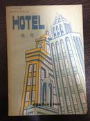 《英语学习》读物丛书 旅馆