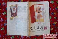 儿童文学1990年7、10、11、12