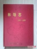 齐齐哈尔铁路分局基层单位志35 林场志