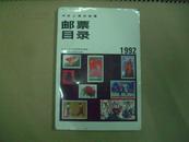 邮票目录1992