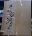 典藏台湾历史--集邮册