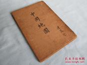 中国分省新图——一九四九年四月印刷