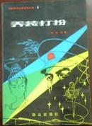 惊险科学幻想系列小说 第一集《乔装打扮》(叶永烈签名本)