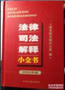 法律司法解释小全书 (2005年版)