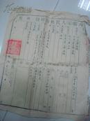 1953年岳西县菖蒲潭区岩上乡第五组上泥潭土地换契---县长陈光泽-