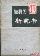 怎样写新魏书(★-书架4)