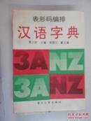 表形码编排汉语字典